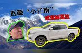 """西藏""""小江南""""試駕納瓦拉"""