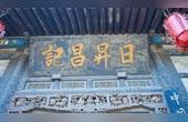 中國古代銀行日升昌