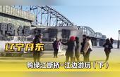 中朝邊境遼寧丹東