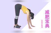 減肥寶典比跑步有效動作