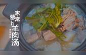 【蘿卜燉羊肉】清燉羊排