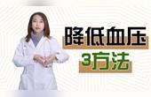 高血壓有3個簡單小方法降壓