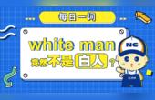 white man竟然不是白人?