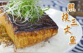 焦香四溢的照燒三文魚