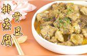 排骨蒸豆腐:軟嫩鮮香,入口即化