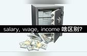 salary,wage,income的區別