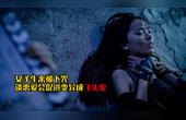 夜晚三點半:4分鐘帶你看完泰國恐怖電影《獵鬼姐妹》