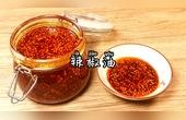 辣椒油這么做才香