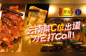 火20多年的店在深圳不多了