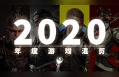 2020年度游戲混剪