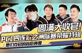 PCL四連冠洲際賽榮耀特輯