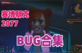 賽博朋克2077Bug合集