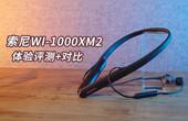 索尼WI-1000XM2體驗