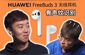 华为FreeBuds 3体验