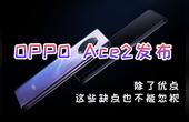 OPPO Ace 2发布