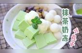 神仙甜品抹茶奶凍小丸子