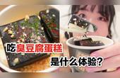 吃臭豆腐蛋糕是什么體驗