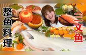價值千元的三文魚料理