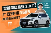 传祺GS8S真的运动吗?