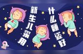 宝宝睡觉什么姿势最安全?