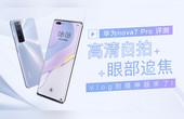 华为nova7 Pro评测