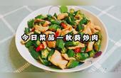 秋葵炒肉,口感爽脆