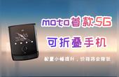 moto首款5G可折叠手机