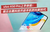 vivo X50 Pro上手体验