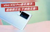 vivo X50 Pro新机精评