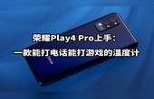 荣耀Play4 Pro上手