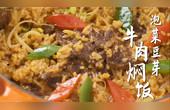 泡菜豆芽牛肉焖饭