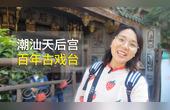 实拍广东汕头老妈宫
