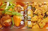肉沫豆腐和土豆烧排骨