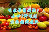 吃水果能减肥?小心3种吃法