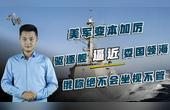 美驱逐舰逼近委国领海