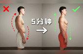 5分钟全身体态训练 (起床必备)