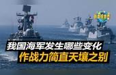 中国海军发展速度有多快?
