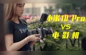 小米10 Pro拍视频如何?
