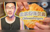 把北京烤鸭做成汉堡?