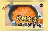 韩式泡菜饼,真的很好吃