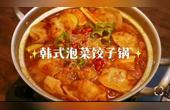 韩式泡菜饺子锅