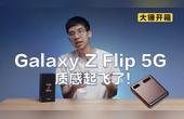 Galaxy Z Flip 5G 质感起飞