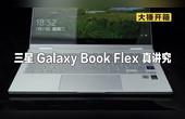 三星 Galaxy Book Flex