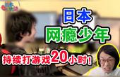 日本游戏废人的家里蹲生活