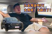 五菱凯捷MPV大就完了!