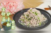金针菇炒青椒肉丝,爽滑!