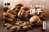 用咖啡做咖啡豆夹心饼