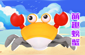 水陆横行玩具之萌趣螃蟹