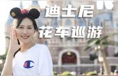 上海迪士尼花车巡游