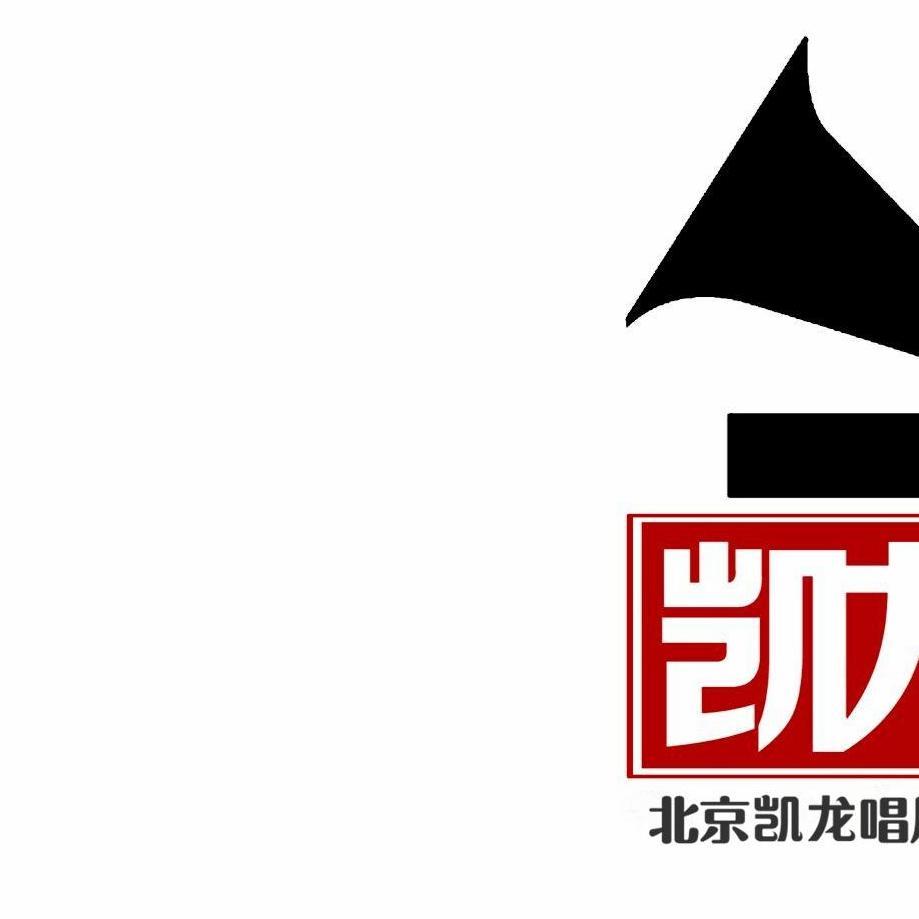 企业歌曲《恩达之歌》恩达之歌mv制作单位:北京凯龙音乐工作室